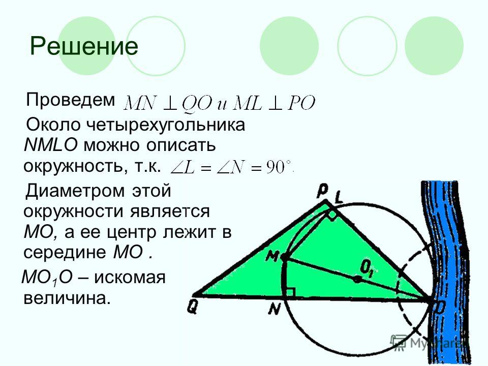 Решение Проведем Около четырехугольника NMLO можно описать окружность, т.к. Диаметром этой окружности является МО, а ее центр лежит в середине МО. МО 1 О – искомая величина.