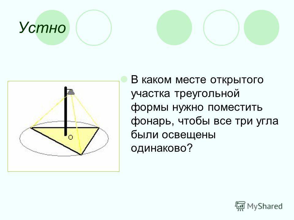 Устно В каком месте открытого участка треугольной формы нужно поместить фонарь, чтобы все три угла были освещены одинаково?