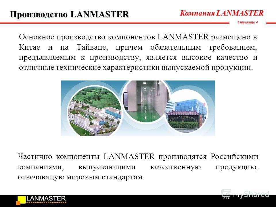 Компания LANMASTER Производство LANMASTER Основное производство компонентов LANMASTER размещено в Китае и на Тайване, причем обязательным требованием, предъявляемым к производству, является высокое качество и отличные технические характеристики выпус