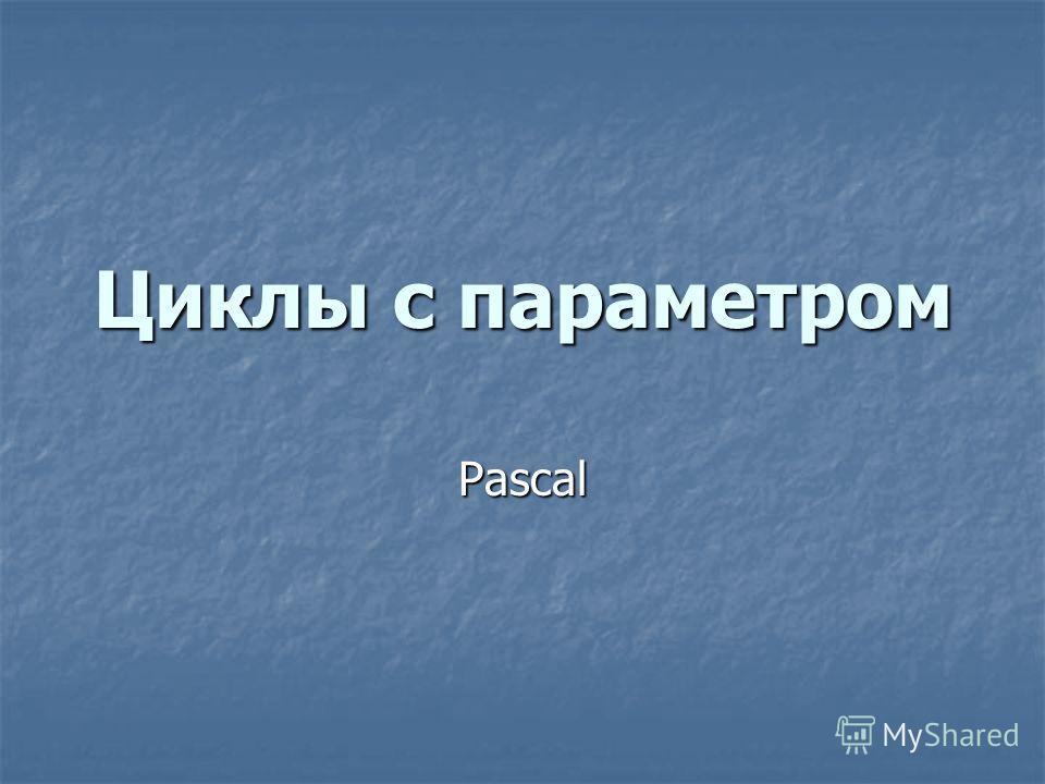 Циклы с параметром Pascal