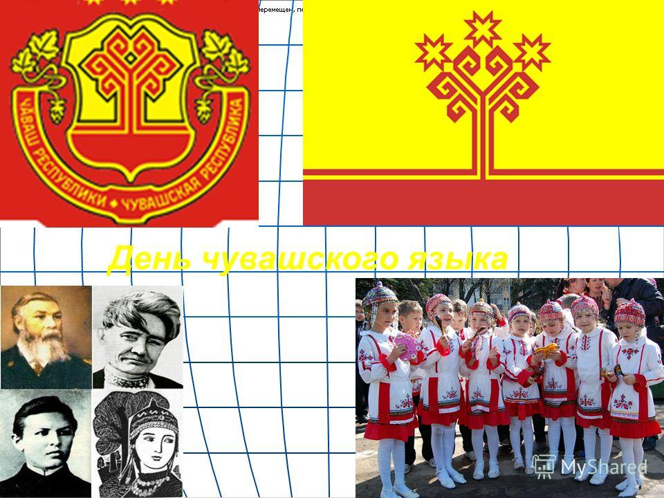 День чувашского языка