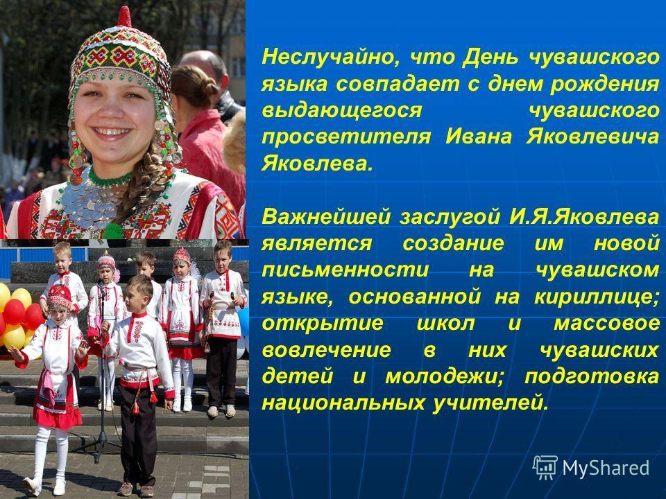 Сценарий дни чувашского языка