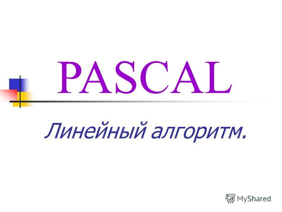 Линейный алгоритм. PASCAL