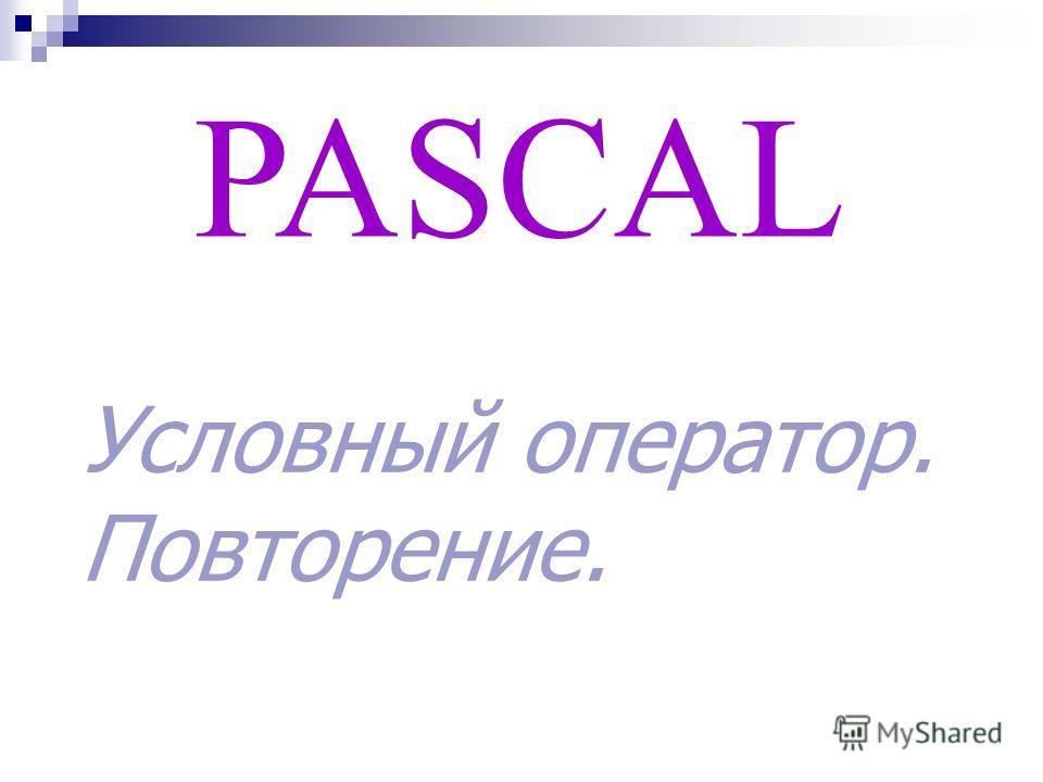 PASCAL Условный оператор. Повторение.