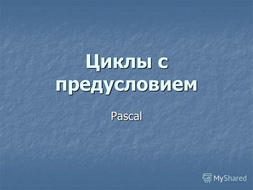 Циклы с предусловием Pascal