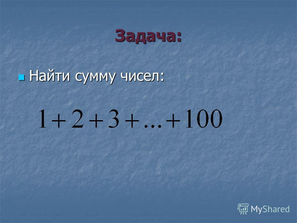 Задача: Найти сумму чисел: Найти сумму чисел: