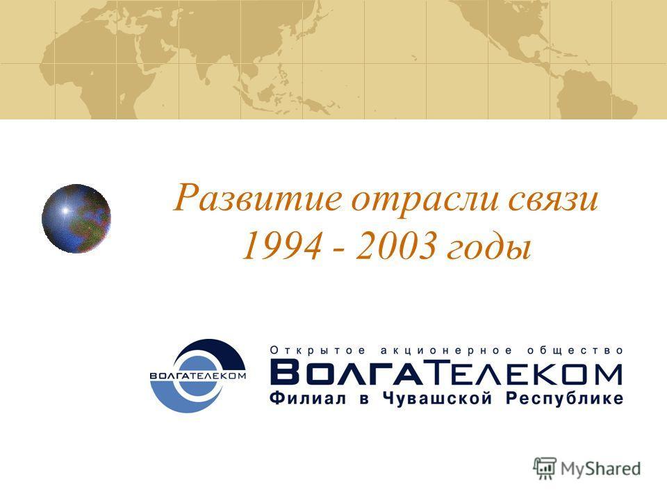 Развитие отрасли связи 1994 - 2003 годы