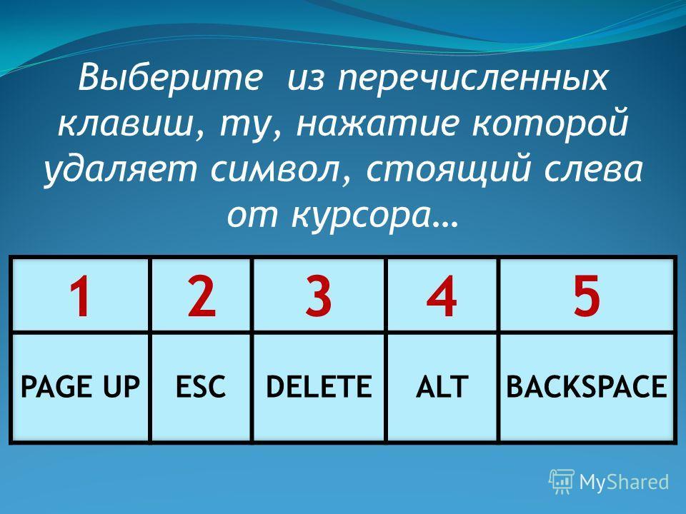 Выберите из перечисленных клавиш, ту, нажатие которой удаляет символ, стоящий слева от курсора…