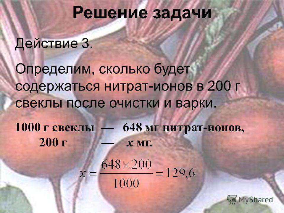 Решение задачи Действие 2. Определим, сколько останется нитрат- ионов в 1 кг свеклы после варки. 1080 – 432 = 648 мг 1080 мг 100%, x мг 40%.