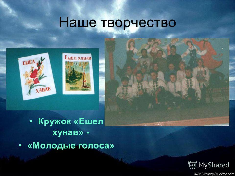 Наше творчество Кружок «Ешел хунав» - «Молодые голоса»