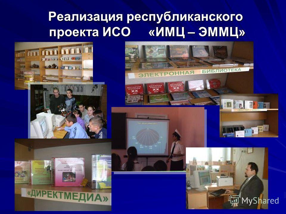 Реализация республиканского проекта ИСО «ИМЦ – ЭММЦ»