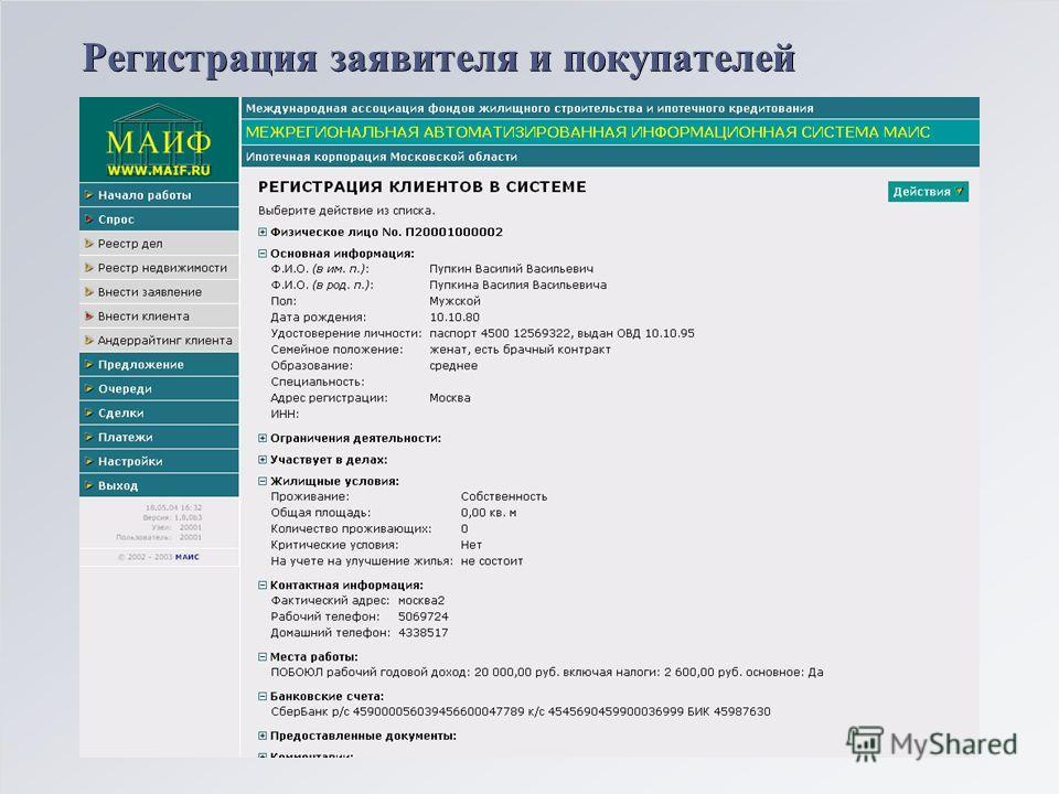 Регистрация заявителя и покупателей