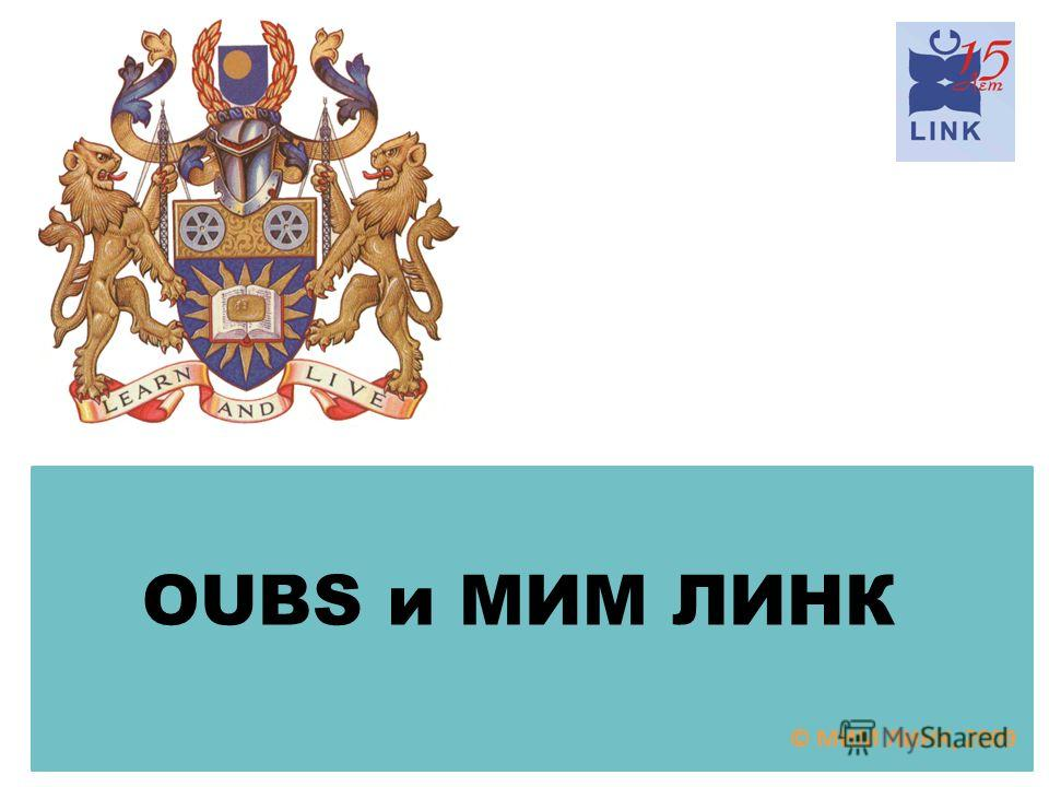 OUBS и МИМ ЛИНК © МИМ ЛИНК, 2009