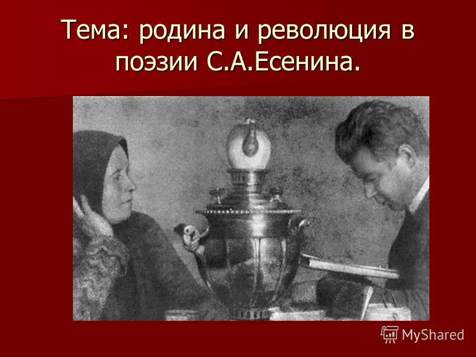 Тема: родина и революция в поэзии С.А.Есенина.