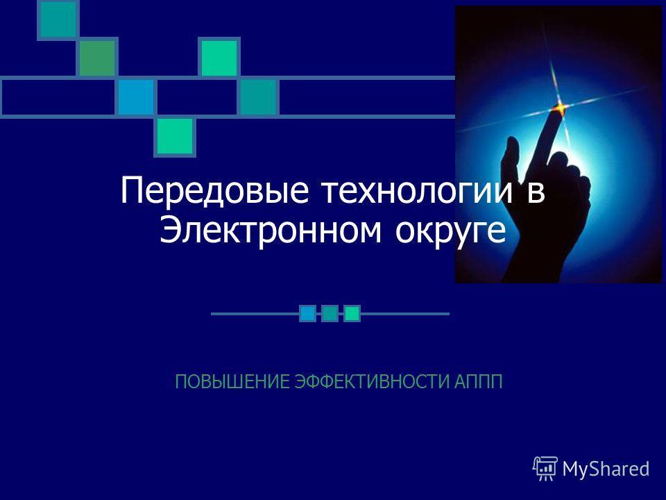 Передовые технологии в Электронном округе ПОВЫШЕНИЕ ЭФФЕКТИВНОСТИ АППП