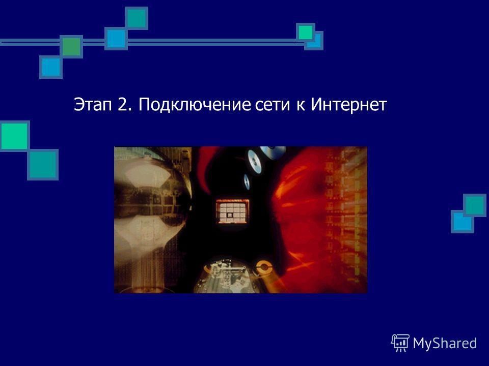 Этап 2. Подключение сети к Интернет