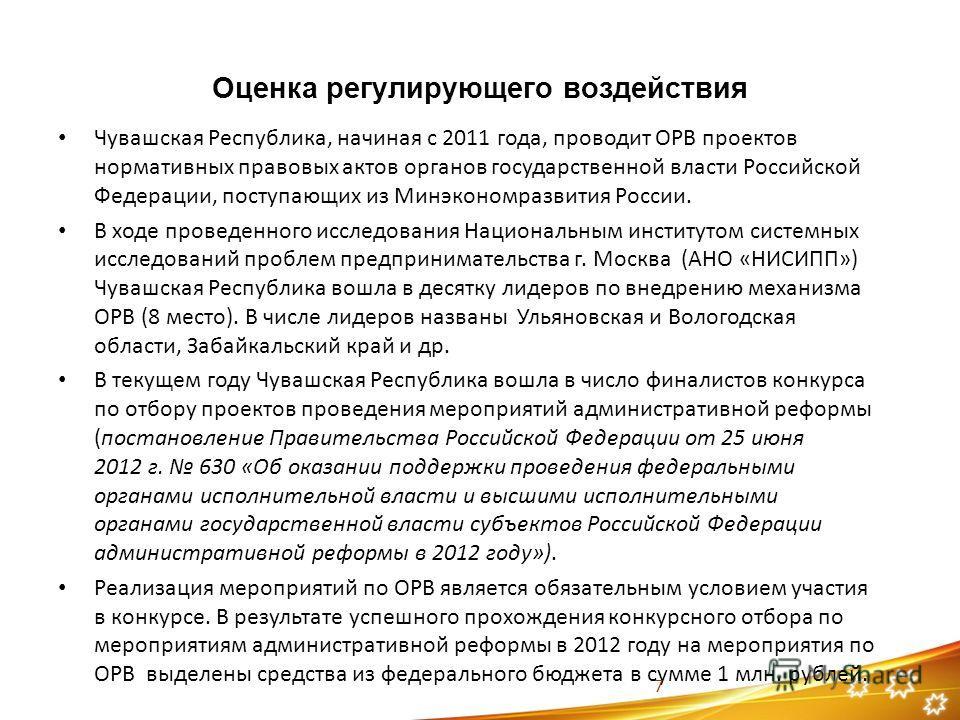 Оценка регулирующего воздействия Чувашская Республика, начиная с 2011 года, проводит ОРВ проектов нормативных правовых актов органов государственной власти Российской Федерации, поступающих из Минэкономразвития России. В ходе проведенного исследовани