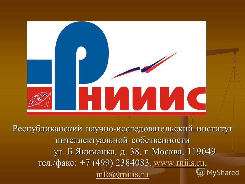 Республиканский научно-исследовательский институт интеллектуальной собственности ул. Б.Якиманка, д. 38, г. Москва, 119049 тел./факс: +7 (499) 2384083, www.rniiis.ru, info@rniiis.ru www.rniiis.ru info@rniiis.ruwww.rniiis.ru info@rniiis.ru
