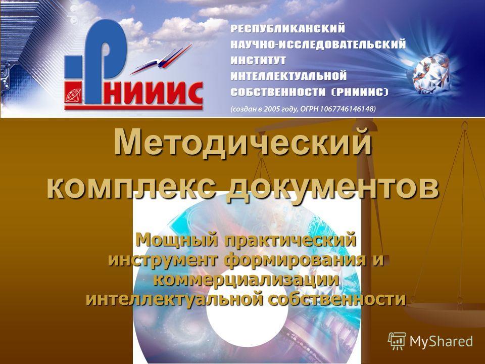 Методический комплекс документов Мощный практический инструмент формирования и коммерциализации интеллектуальной собственности