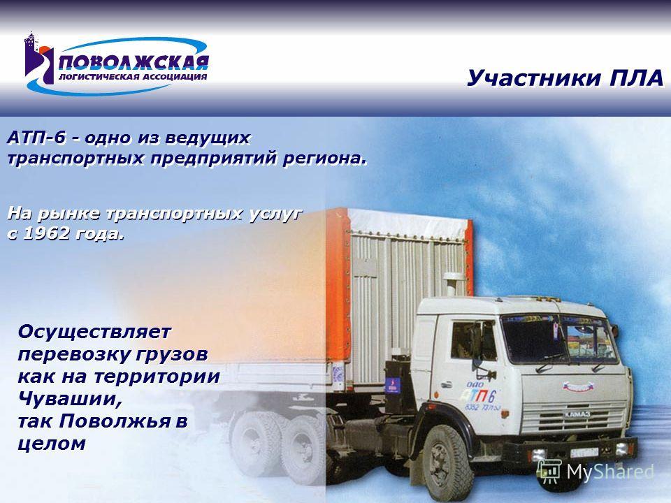 АТП-6 - одно из ведущих транспортных предприятий региона. На рынке транспортных услуг с 1962 года. Участники ПЛА Осуществляет перевозку грузов как на территории Чувашии, так Поволжья в целом