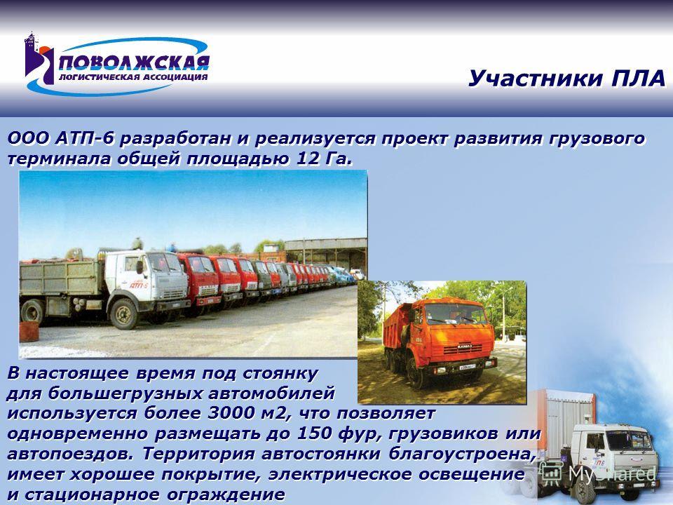 ООО АТП-6 разработан и реализуется проект развития грузового терминала общей площадью 12 Га. Участники ПЛА В настоящее время под стоянку для большегрузных автомобилей используется более 3000 м2, что позволяет одновременно размещать до 150 фур, грузов