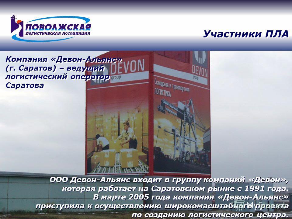 Компания «Девон-Альянс» (г. Саратов) – ведущий логистический оператор Саратова Участники ПЛА ООО Девон-Альянс входит в группу компаний «Девон», которая работает на Саратовском рынке с 1991 года. В марте 2005 года компания «Девон-Альянс» приступила к