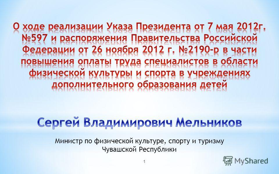 1 Министр по физической культуре, спорту и туризму Чувашской Республики