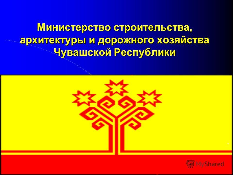 Министерство строительства, архитектуры и дорожного хозяйства Чувашской Республики