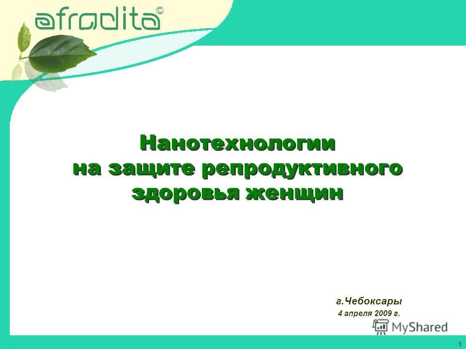 1 Нанотехнологии на защите репродуктивного здоровья женщин г.Чебоксары 4 апреля 2009 г.