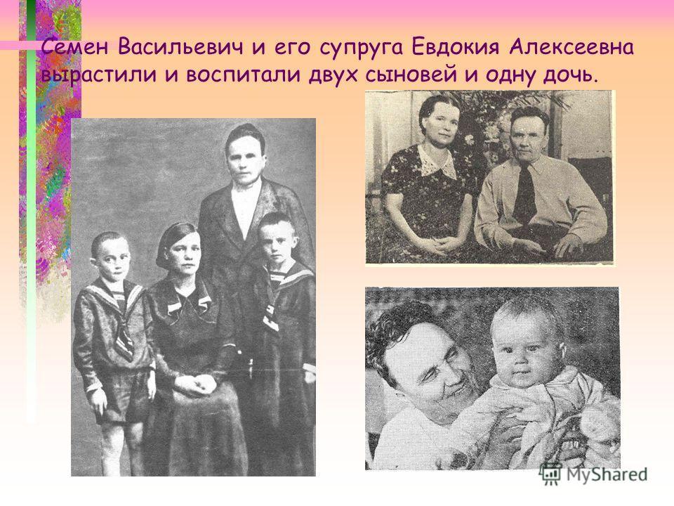Семен Васильевич и его супруга Евдокия Алексеевна вырастили и воспитали двух сыновей и одну дочь.