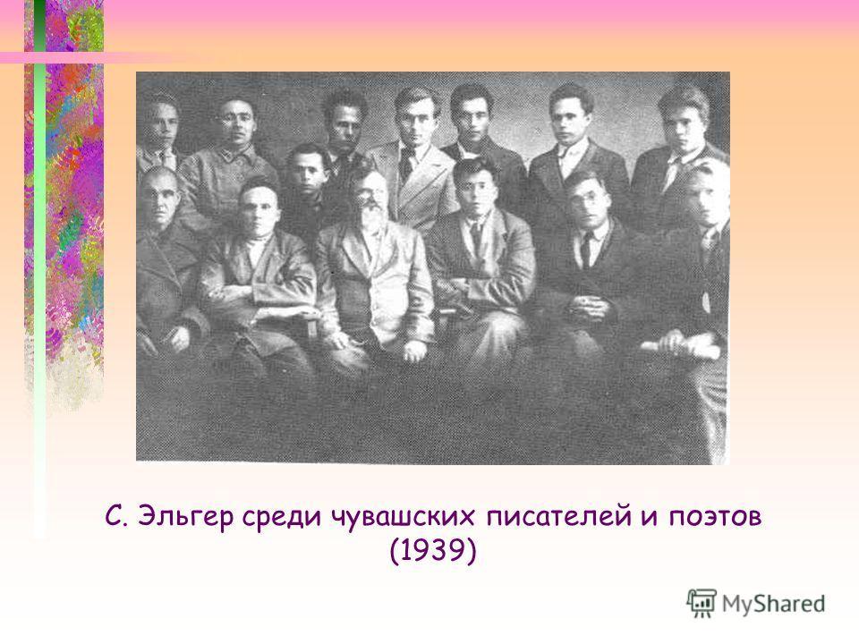 С. Эльгер среди чувашских писателей и поэтов (1939)
