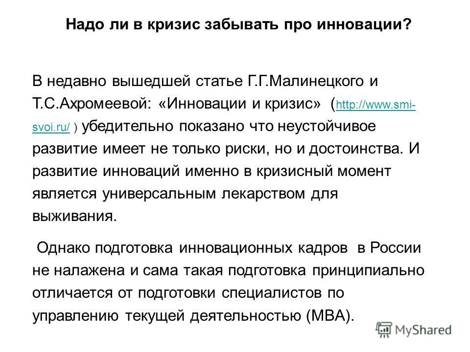 В недавно вышедшей статье Г.Г.Малинецкого и Т.С.Ахромеевой: «Инновации и кризис» ( http://www.smi- svoi.ru/ ) убедительно показано что неустойчивое развитие имеет не только риски, но и достоинства. И развитие инноваций именно в кризисный момент являе