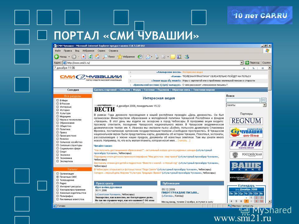 ПОРТАЛ «СМИ ЧУВАШИИ» www.smi21.ru