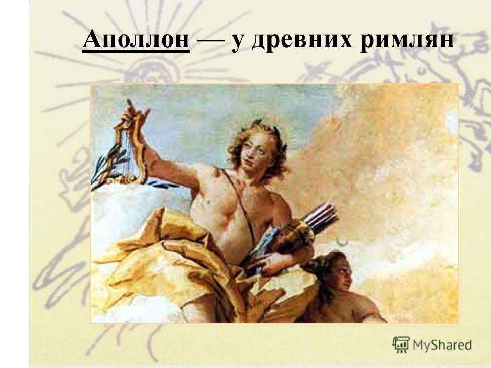 Аполлон у древних римлян