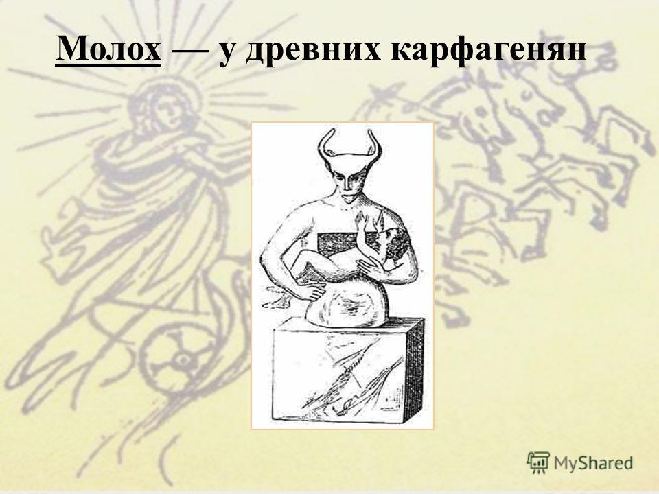 Молох у древних карфагенян