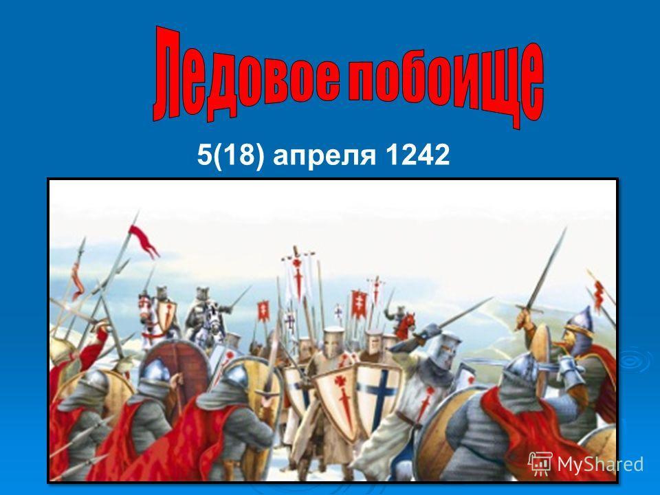 5(18) апреля 1242 год
