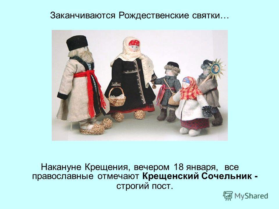 Накануне Крещения, вечером 18 января, все православные отмечают Крещенский Сочельник - строгий пост. Заканчиваются Рождественские святки…