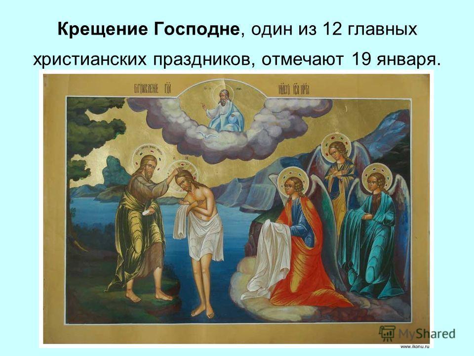 Крещение Господне, один из 12 главных христианских праздников, отмечают 19 января.