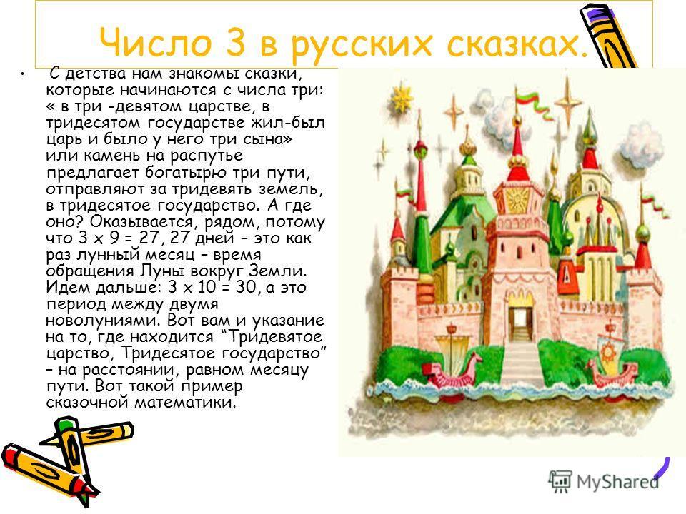 Число 3 в русских сказках. С детства нам знакомы сказки, которые начинаются с числа три: « в три -девятом царстве, в тридесятом государстве жил-был царь и было у него три сына» или камень на распутье предлагает богатырю три пути, отправляют за тридев