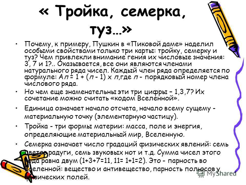 « Тройка, семерка, туз…» Почему, к примеру, Пушкин в «Пиковой даме» наделил особыми свойствами только три карты: тройку, семерку и туз? Чем привлекли внимание гения их числовые значения: 3, 7 и 1?.. Оказывается, все они являются членами натурального