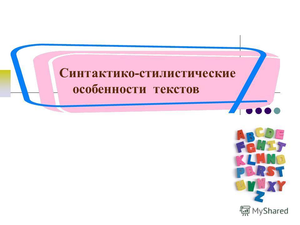 Синтактико-стилистические особенности текстов