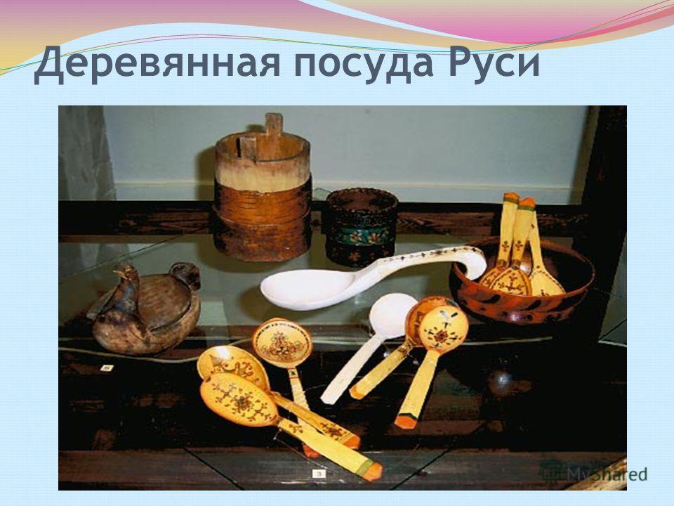 Деревянная посуда Руси
