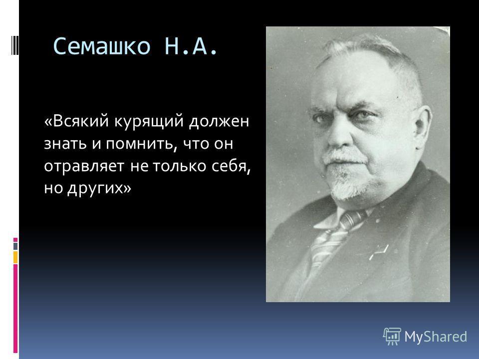 Семашко Н.А. «Всякий курящий должен знать и помнить, что он отравляет не только себя, но других»
