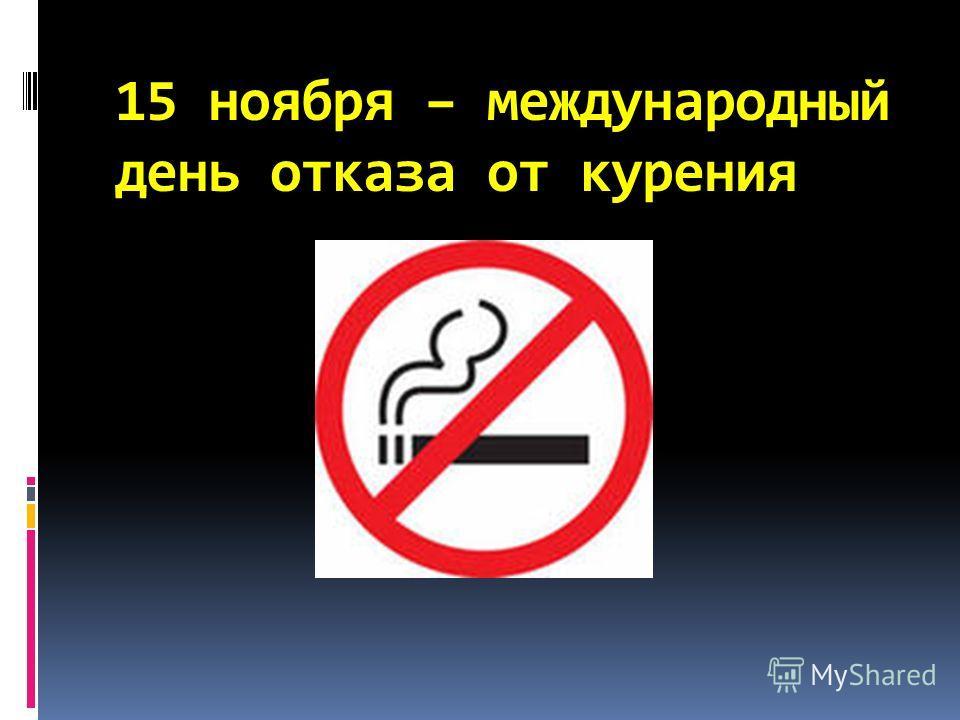 15 ноября – международный день отказа от курения