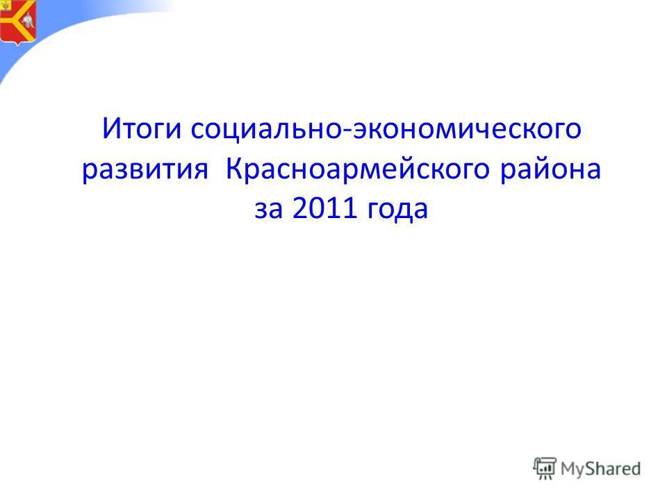 Итоги социально-экономического развития Красноармейского района за 2011 года