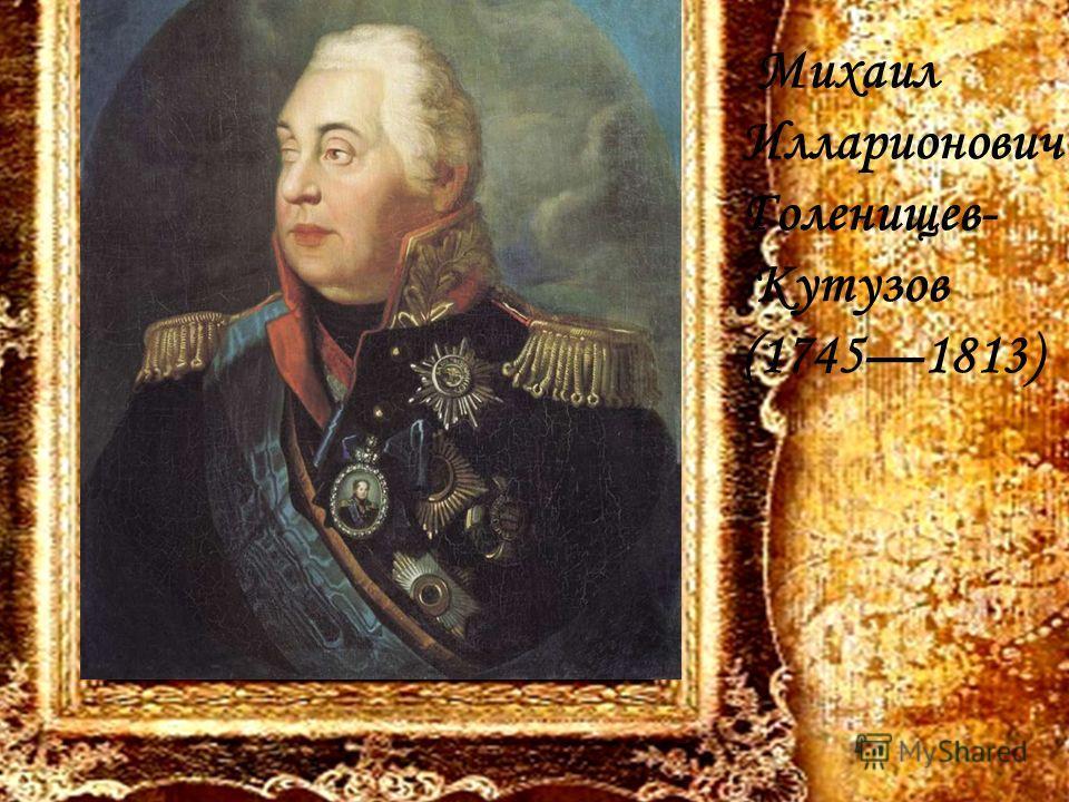 Михаил Илларионович Голенищев- Кутузов (17451813)