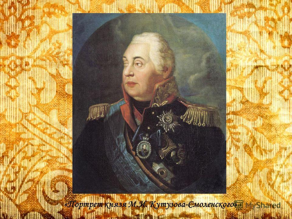 «Портрет князя М.И. Кутузова-Смоленского»