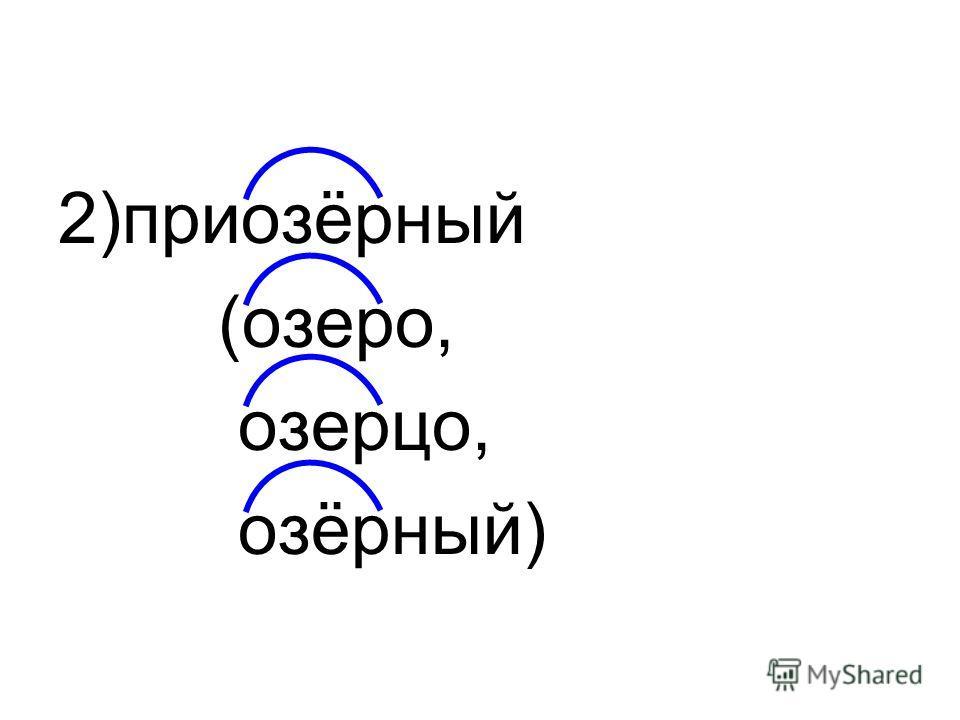 2)приозёрный (озеро, озерцо, озёрный)