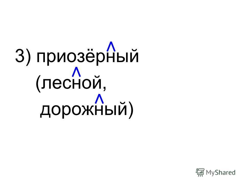 3) приозёрный (лесной, дорожный)