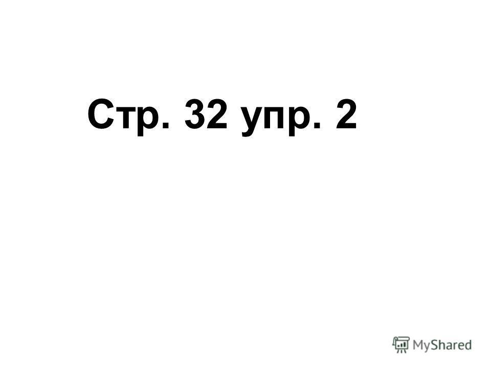 Стр. 32 упр. 2